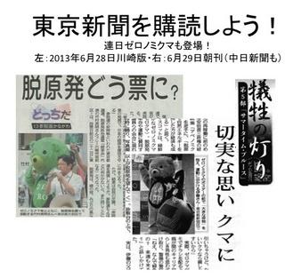 くまふたつ東京新聞.jpg