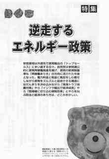 社民党広報し.jpg